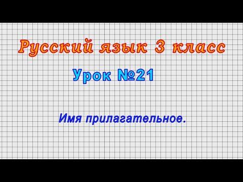 Русский язык 3 класс (Урок№21 - Имя прилагательное.)