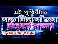 bangla gazal 2018   শ্রেষ্ঠ নাতে রাসূলটি শুনুন   bangla islamic song   Bangla Gojol   Bangla Hamd