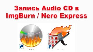 Запись Audio CD в ImgBurn и Nero Express / How to record Audio Cd in ImgBurn and Nero Express