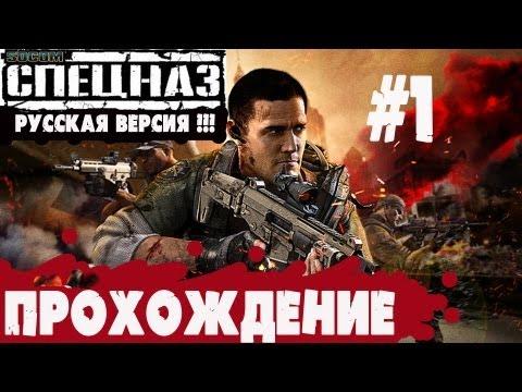 Прохождения игр для PS3 - SOCOM :  СПЕЦНАЗ  (1).