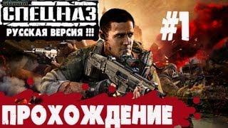 Прохождения игр для PS3 - SOCOM :  СПЕЦНАЗ  (1).(, 2012-02-25T01:29:11.000Z)
