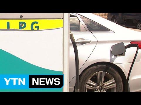 37년 만에 LPG 차량 규제 완화...과제는? / YTN