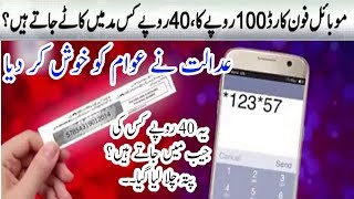 Court Take Big Step For Mobile Packages Companies | Neo News