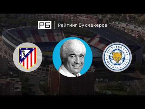 Прогноз Евгения Ловчева: «Атлетико» Мадрид – «Лестер»