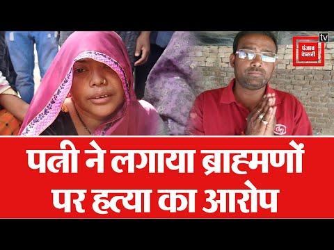 Bahraich: लापता प्रधान प्रत्याशी का मिला शव, पत्नी ने लगाया ब्राह्मणों पर हत्या का आरोप