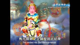 Video Four Heavenly Marshal V3 (Ma Yuan Shuai).wmv download MP3, 3GP, MP4, WEBM, AVI, FLV Agustus 2017