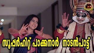 ഇതുവരെ കാണാത്ത അടിപൊളി പാക്കനാർ നാടൻപാട്ട് |Nadanpattukal Malayalam | Folk Song