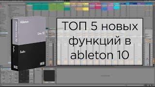 ТОП 5 новых функций в ableton live 10