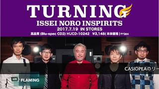 野呂一生 / ISSEI NORO INSPIRITS 『TURNING』 2017.7.19 NEW ALBUM HUC...