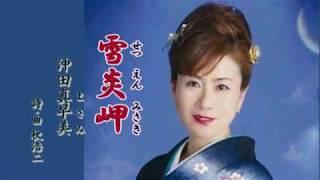 沖田真早美 - あばれ船