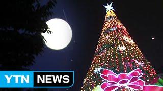 크리스마스엔 밤하늘 보세요!...38년만의 럭키문 / …
