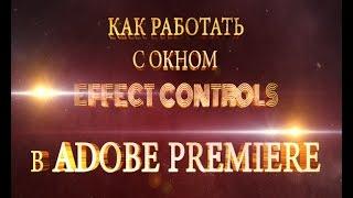 Видеоуроки Adobe Premiere Pro.  Палитра  Effect Controls.  Video