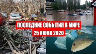 Катаклизмы за день 25 июня 2020 | Месть Земли ! Боль Планеты ! в мире ! Гнев Земли ! Информатор