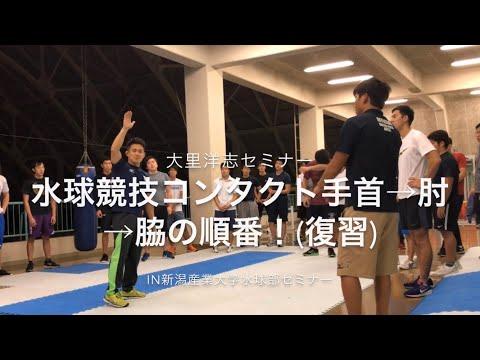 水球競技コンタクト手首→肘→脇の順番!(復習)