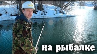 HFM за кадром - На рыбалке(, 2014-04-01T19:01:50.000Z)