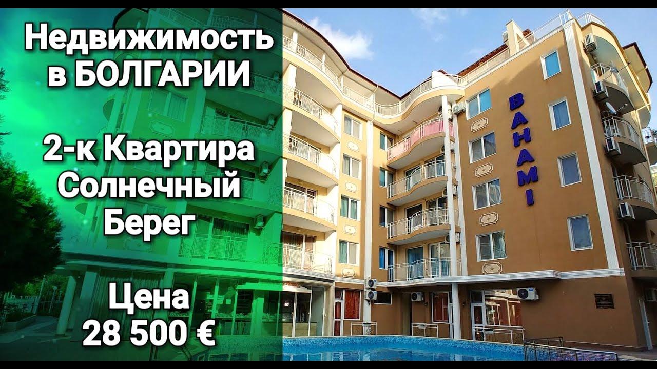 Квартиры в болгарии солнечный берег цены квартиры в дубай марина