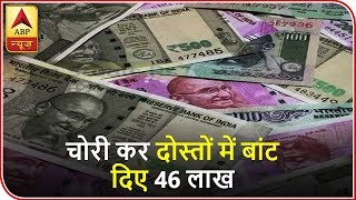 Son Steals Rs 46 Lakh From Father, Distributes It Among Friends On Friendship Day   ABP News