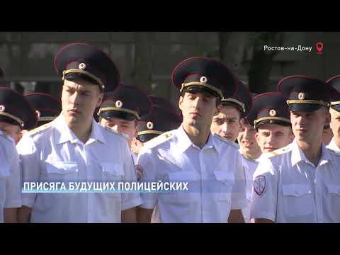 140 первокурсников Ростовского юридического института МВД дали присягу