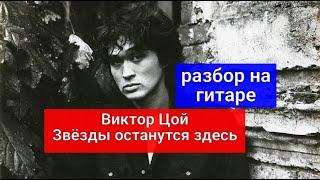 Уроки гитары.В.Цой-Звёзды останутся здесь