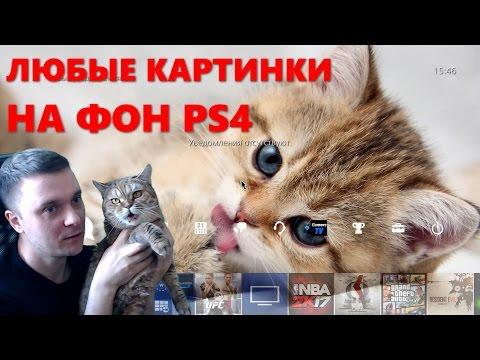Как использовать ЛЮБУЮ картинку в качестве фона (темы) с обновлением 4.50 PS4