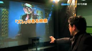体感型実験装置群「光」8/15 光の科学2 ⑥動く3D写真館
