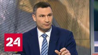 Попавшийся на злоупотреблениях мэр Киева наносит ответный удар - Россия 24