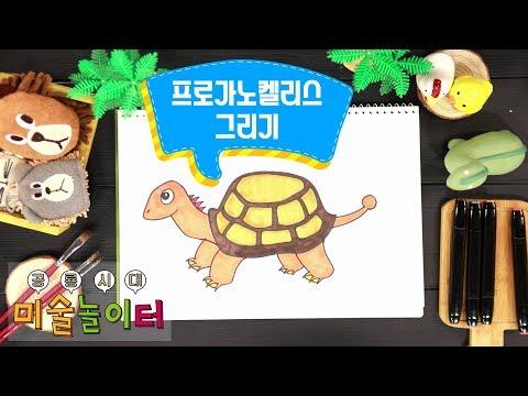 프로가노켈리스   공룡 그림 그리기   창의팡팡 미술놀이터 시즌2 공룡시대 #16
