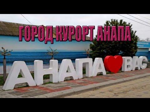 Город курорт Анапа. Топ достопримечательностей.