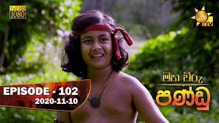 Maha Viru Pandu | Episode 102 | 2020-11-10 Thumbnail