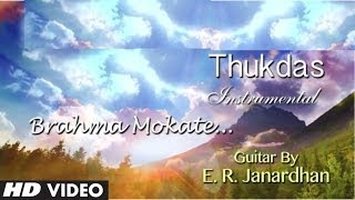 Brahma Mokate Tamil Song | E.R. Janardhan Guitar  | Classical Instrumental | Full Video Song (HD)