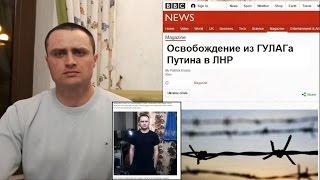 Новый ГУЛАГ Путина  Освобожденный из рабства в ЛНР  Блог Филимоненко с Ефрешиным