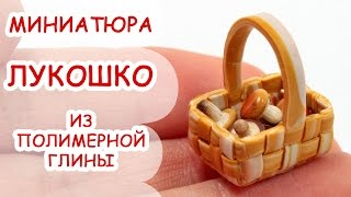 КОРЗИНА, ЛУКОШКО ◆ МИНИАТЮРА #12 ◆ Polymer clay Miniature Tutorial