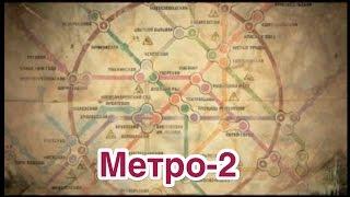 Метро-2 или Д-6/Секретное метро Москвы(Оно существует... Всем привет! Меня зовут Петр. Добро пожаловать на мой канал Напор ТВ! На канале ты найдешь..., 2016-08-03T09:47:12.000Z)
