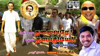 Gambar cover m.k.stalin birthday tv add