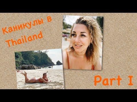 Каникулы в Тайланде 2020 (часть 1)
