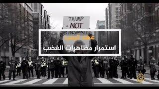 الحصاد 2017/1/21-عهد ترمب.. استمرار مظاهرات الغضب