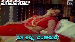 Maga Maharaju Movie Songs | Maa Amma Chintamani Video Song | Chiranjeevi | Suhasini | TVNXT Music