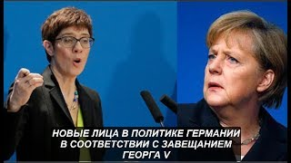 Завещание Георга V и новые лица в политике Германии  №969