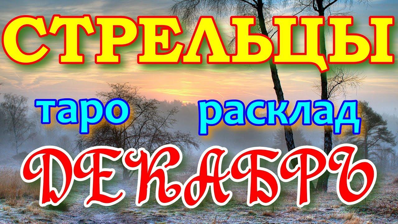 ГОРОСКОП СТРЕЛЬЦЫ НА ДЕКАБРЬ МЕСЯЦ.2020