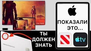 Apple выпустила кредитную карту! Игры и фильмы на iOS теперь БЕСПЛАТНО (почти)