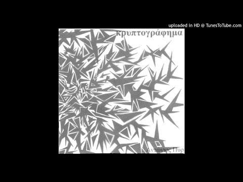 Κρυπτογράφημα - Νωχελικοί Στροβολισμοί (1988)