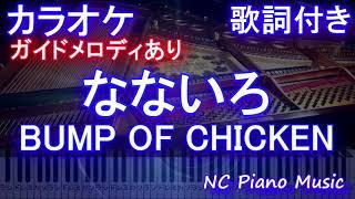 【カラオケ】なないろ / BUMP OF CHICKEN【ガイドメロディあり 歌詞 ピアノ ハモリ付き フル full】[おかえりモネ] 主題歌