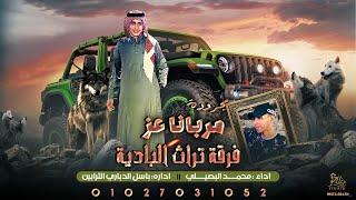 حصريا ♪ مجرودة مربانا عز ||  محمد البصيلي 2022 Majruda Mrbana 3z || Mohammed ALbosyle