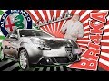 ?lfa Romeo Giulietta | Test and Review| Bri4ka.com