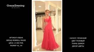 Топ-5 самых красивых вечерних платьев GraceEvening
