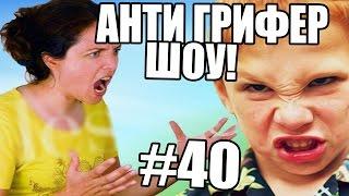 АНТИ-ГРИФЕР ШОУ! l МАМКА НАОРАЛА НА РЕПЕРА l #40