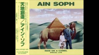 AIN SOPH - Ride on a Camel (full album - 1991)