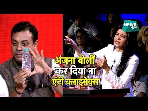 अंजना के शो में पानी का बोतल दिखाकर संबित ने कैसे बताया राफेल का दाम? | NewsTak