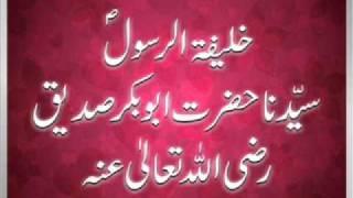 Repeat youtube video First Khalifa e Rashid - Hazrat Abu Bakr Siddiiq Radiallahu Anhu