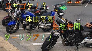 【CB400SF】仲良しツーリングでまさかの立ちごけ・・・!?